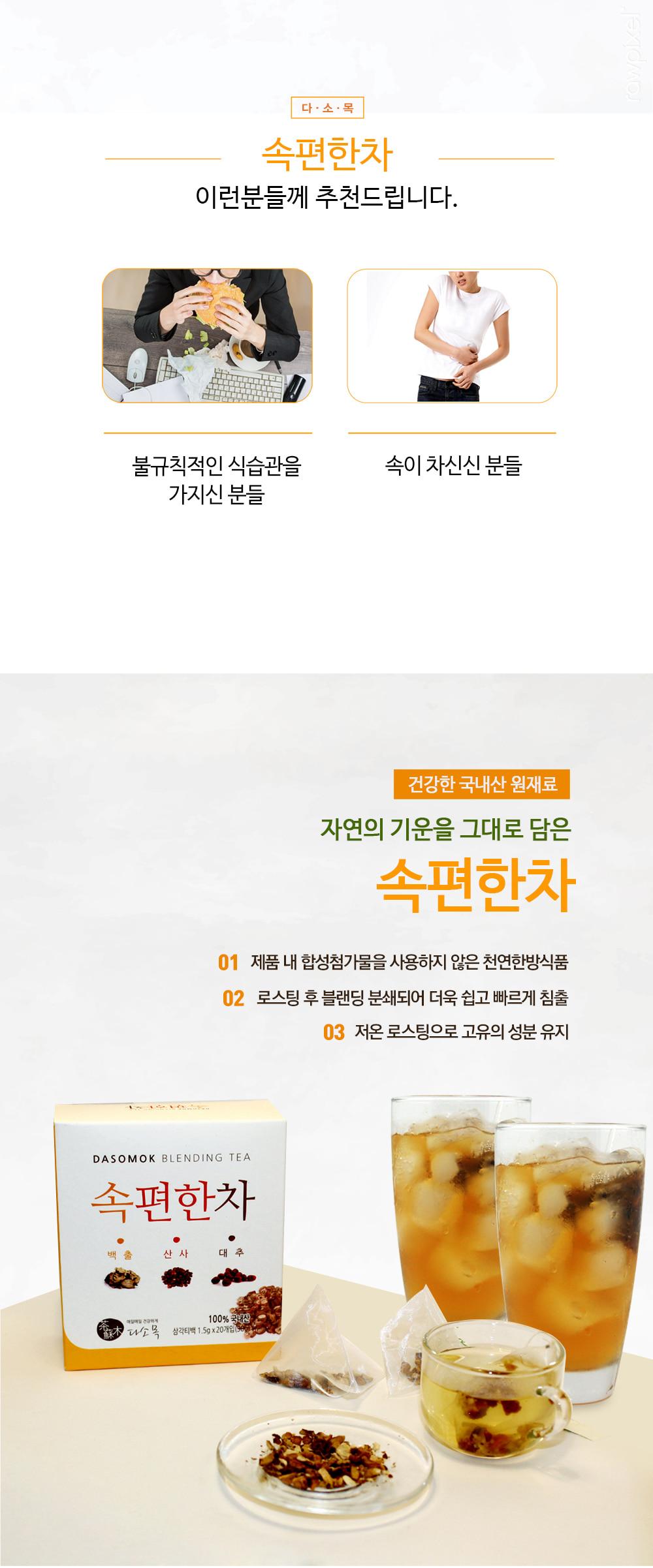 속편한차 박스/20티(5팩*4개입)