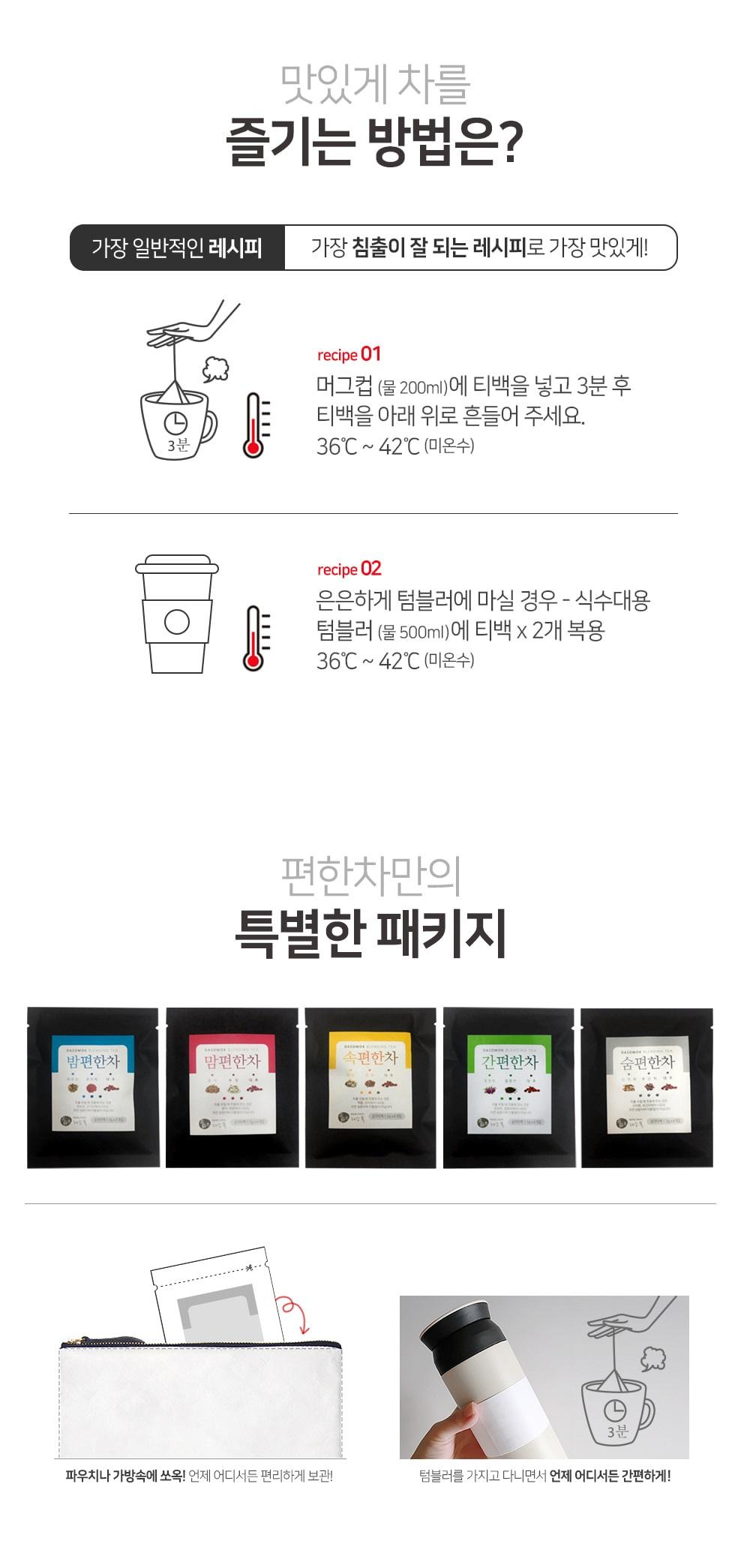 숨편한차 박스/20티(5팩*4개입)