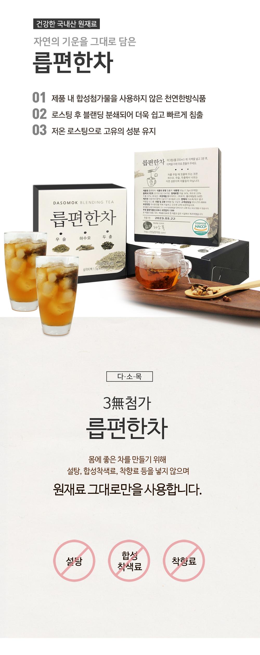 릅편한차 박스/20티(5팩*4개입)